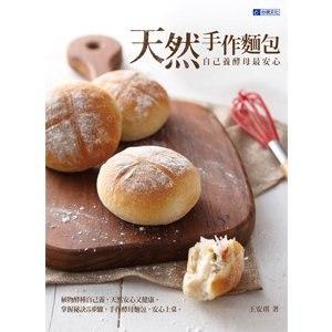 天然手作麵包 自己養酵母最安心 點心料理