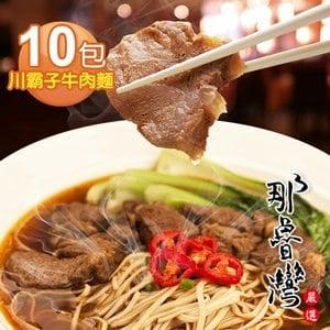 【那魯灣】川霸子牛肉麵 10包(385g/包)