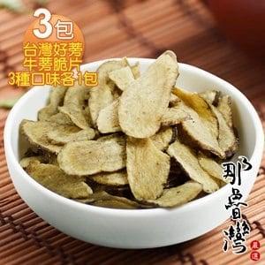【那魯灣】台灣好蒡牛蒡脆片3種口味各1包(每包75g)