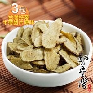 【那魯灣】台灣好蒡牛蒡脆片原味3包(75g/包)