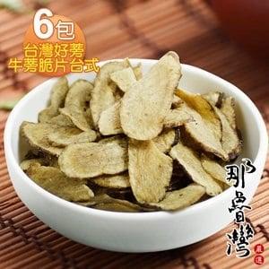 【那魯灣】台灣好蒡牛蒡脆片台式6包(75g/包)
