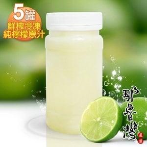【那魯灣】鮮榨冷凍純檸檬原汁 5瓶(230g/瓶)