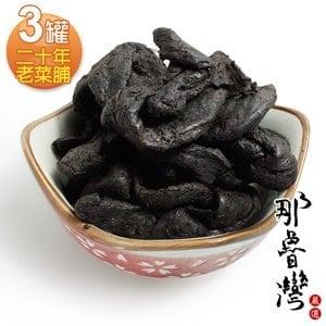 【那魯灣】二十年老菜脯3罐(240克/罐)