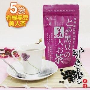 【那魯灣】有機黑豆美人茶5袋(5gX12小包/袋)
