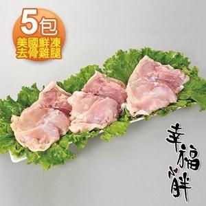 ~幸福小胖~美國鮮凍去骨雞腿 5包^(190g 包 ^)
