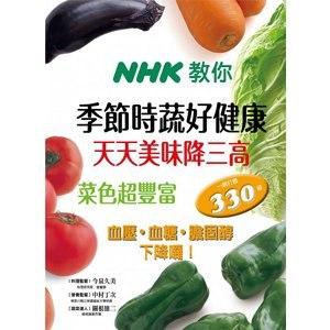 N H K 教你 季節時蔬好健康 天天美味降三高