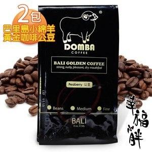 ~幸福小胖~巴里島小綿羊黃金咖啡公豆 2包  225g 半磅 包