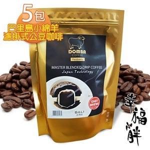 ~幸福小胖~巴里島小綿羊濾掛式公豆咖啡 5包  每包 10公克x10小包