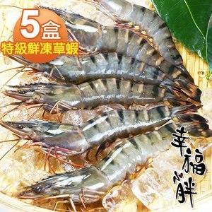 【幸福小胖】鮮凍特級草蝦 5盒(14尾/不含冰330g/盒)