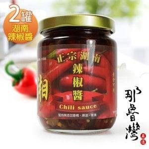 ~那魯灣~蛇頭師 湖南辣椒醬 2罐 ^(240克 罐^)^(素食可^)