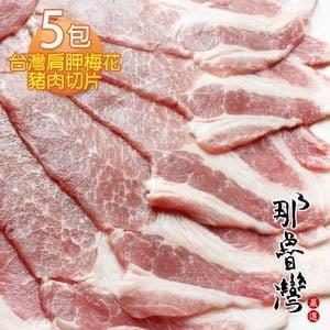 ~那魯灣~ 肩胛梅花豬肉切片 5包 300g 包