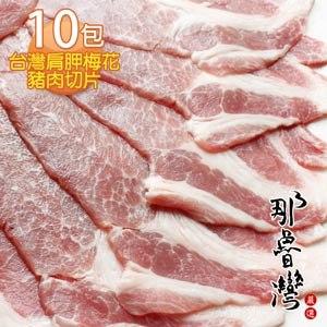 ~那魯灣~ 肩胛梅花豬肉切片 10包 300g 包