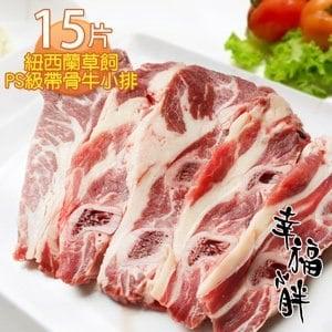 【幸福小胖】紐西蘭草飼PS級帶骨牛小排 15片(每包5片/280g/共3包)