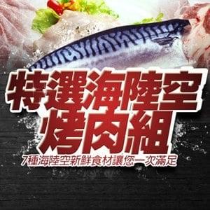 【那魯灣】特選海陸空烤肉組 (2~3人份/組)