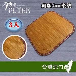 【浦田PUTEN】焦糖蓆 4mm坐墊 -3入『竹蓆/涼蓆』外銷日本第一