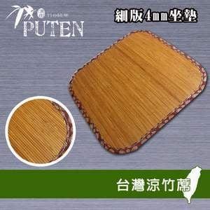 【浦田PUTEN】焦糖蓆 4mm坐墊- 1入『竹蓆/涼蓆』外銷日本第一