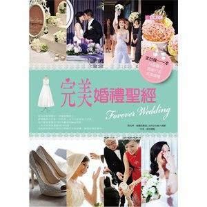 完美婚禮聖經:全台唯一一本 只要讀完就能打造完美婚禮(生活風格)