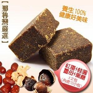 【那魯灣】養生手工紅棗桂圓薑母黑糖 2包(35gx10顆/包)