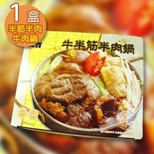 【幸福小胖】半筋半肉牛肉鍋 1盒(1200g/含肉重350g/盒)
