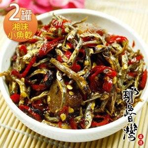 【那魯灣】湘味辣椒小魚乾 2罐(210g/罐)