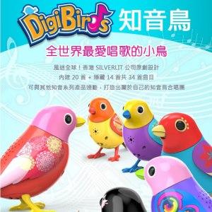 【Silverlit】知音鳥第二代-基本組 DB88244