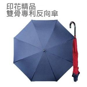 印花精品雙骨專利反收傘(時尚貴族)