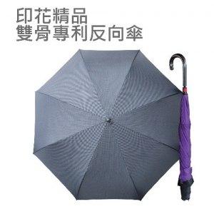 印花精品雙骨專利反收傘(時尚紫格)