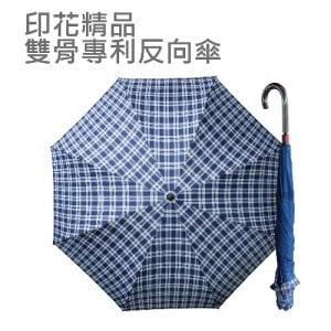 印花精品雙骨專利反收傘 (時尚藍格)