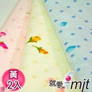 【微笑MIT】舒特/千元棉織-玫瑰絨面印花毛巾/2入 MPR-1450(黃)