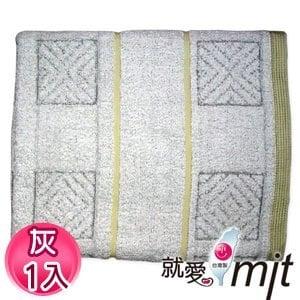 【微笑MIT】舒特/千元棉織-竹炭素雅方格浴巾 BYPL-530(灰)