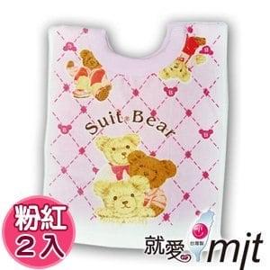 【微笑MIT】舒特/千元棉織-舒特熊絨面印花圍兜/2入 WPR-750(粉紅)