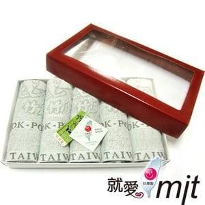【微笑MIT】OK-PO-LO/信發行-竹炭緹織毛巾禮盒 083288(五入組)