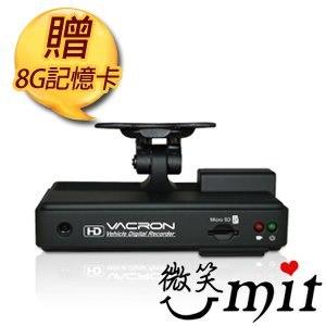 【微笑MIT】守護眼VACRON/馥鴻-HD 720P行車紀錄器 VVA-CBE25