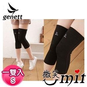 【微笑MIT】genett/新科紡-天人合一鍺能量透氣無毒骨架護膝 knee002(一雙/S)