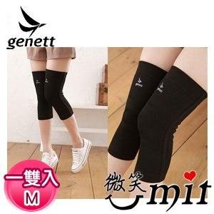 【微笑MIT】genett/新科紡-天人合一鍺能量透氣無毒骨架護膝 knee002(一雙/M)