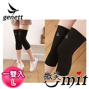 【微笑MIT】genett/新科紡-天人合一鍺能量透氣無毒骨架護膝 knee002(一雙/L)