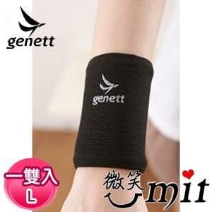 【微笑MIT】genett/新科紡-天人合一鍺能量透氣無毒護腕套 wrist002-B(一雙/L)