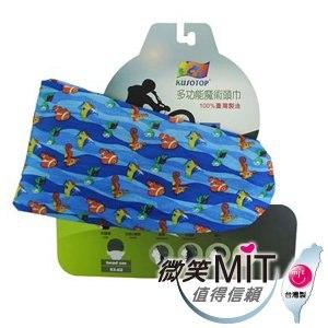 【微笑MIT】KUSOTOP-多功能百變魔術頭巾  HW045(藍)