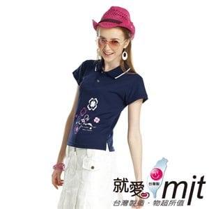 【微笑MIT】瑪蒂斯/盛銘-女短POLO 吸濕排汗衣 抗UV U1202(深藍)