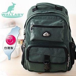【微笑MIT】WALLABY/皇普-學生書包系列 HSK-1267(軍綠)