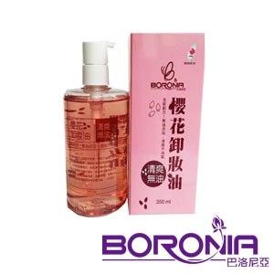 【微笑MIT】Boronia/巴洛尼亞-櫻花卸妝油(350ml)