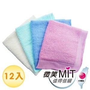 【微笑MIT】格蕾絲GRACE/泓棨-8兩方巾(12入)