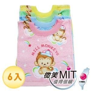 【微笑MIT】格蕾絲GRACE/泓棨-彩虹猴圍兜(6入)