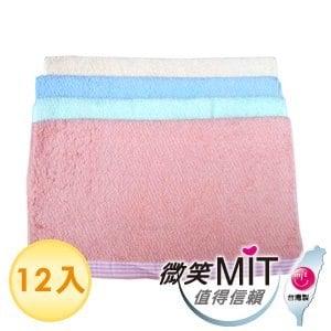 【微笑MIT】格蕾絲GRACE/泓棨-959毛巾(12入)