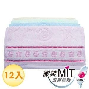 【微笑MIT】格蕾絲GRACE/泓棨-1260貝殼毛巾(12入)