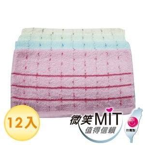 【微笑MIT】格蕾絲GRACE/泓棨-1156毛巾(12入)