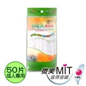 【微笑MIT】舒適99/統億-舒適久醫用面罩(成人專用口罩)-白(50片/盒)