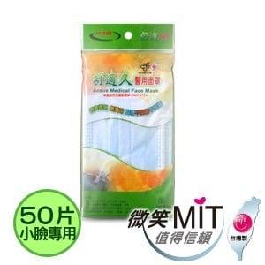 【微笑MIT】舒適99/統億-舒適久醫用面罩(女性小型臉專用口罩)-藍(50片/盒)