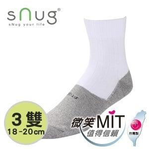 【微笑MIT】sNug/斯傑利 - 頂級學生襪S014 (3雙/白灰/18-20cm)