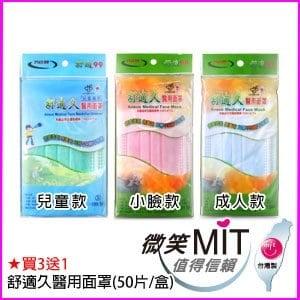 【微笑MIT】舒適99/統億-舒適久醫用面罩(50 片/盒)★買3送1★